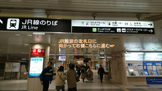 �DJR難波改札.png